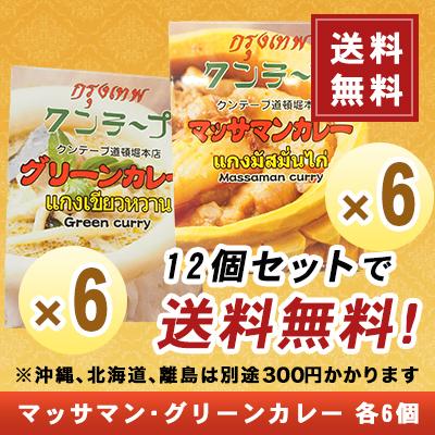 グリーンカレー6個・マッサマンカレー6個セット(送料無料セット)