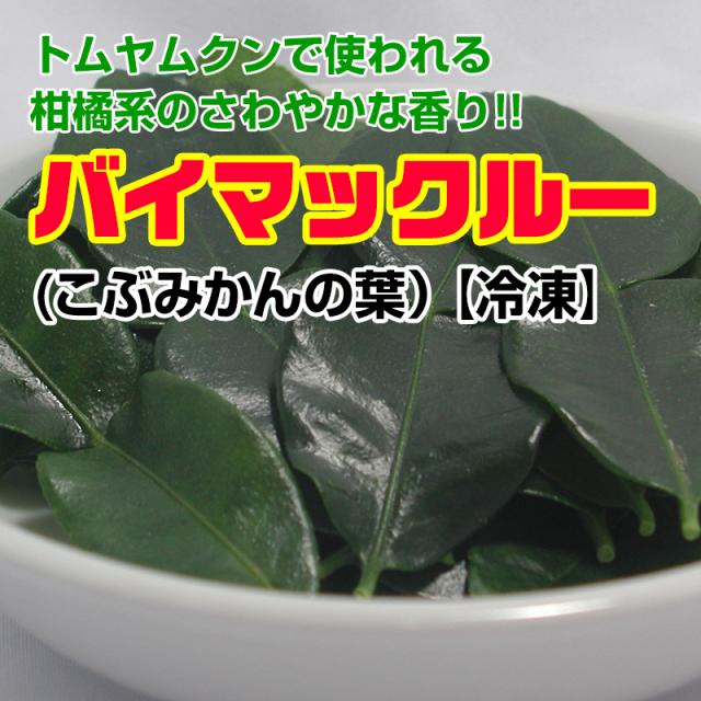 大人気!タイ料理 ハーブの一種 バイマクルー(こぶみかんの葉) 【冷凍】
