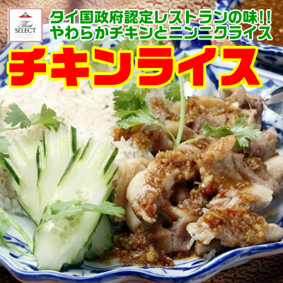 【大阪クンテープ道頓堀本店】チキンライス(カオマンガイ) 【冷凍】