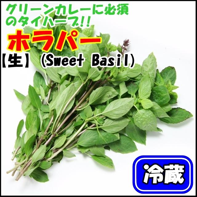 大人気!タイ野菜 ホラパー(スイートバジル、sweet basil) 100g 【冷蔵】