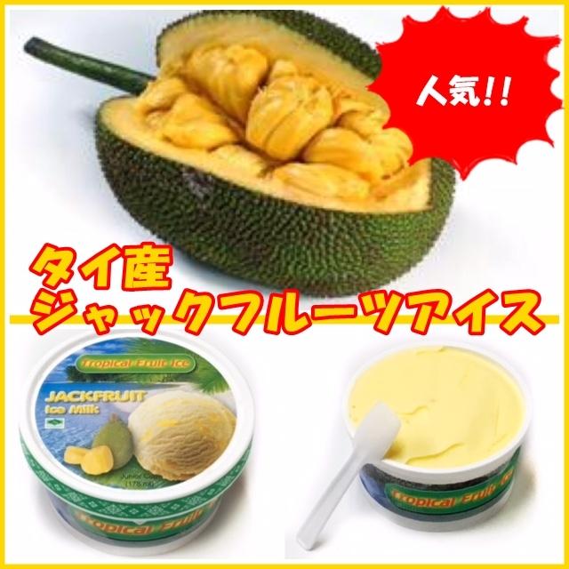 タイ産ジャックフルーツアイス(JACKFRUIT ICE MILK)【冷凍】