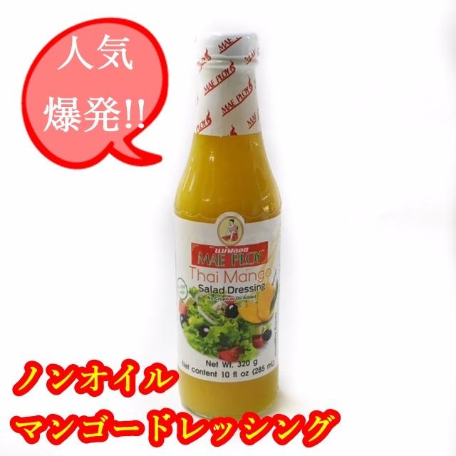 ノンオイル・マンゴードレッシング (ThaiMango Salad Dressing) 285ml