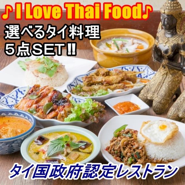 父の日のプレゼントに!!タイ料理5点セット【送料無料】 【冷凍】
