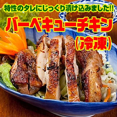 【大阪クンテープ道頓堀本店】バーベキューチキン(ガイヤーン) 【冷凍(要調理)】