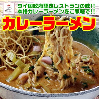 【大阪クンテープ道頓堀本店】カレーラーメン(冷凍) 【要調理】
