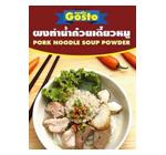 大人気!タイ料理 タイラーメンスープの素 ポーク味 208g