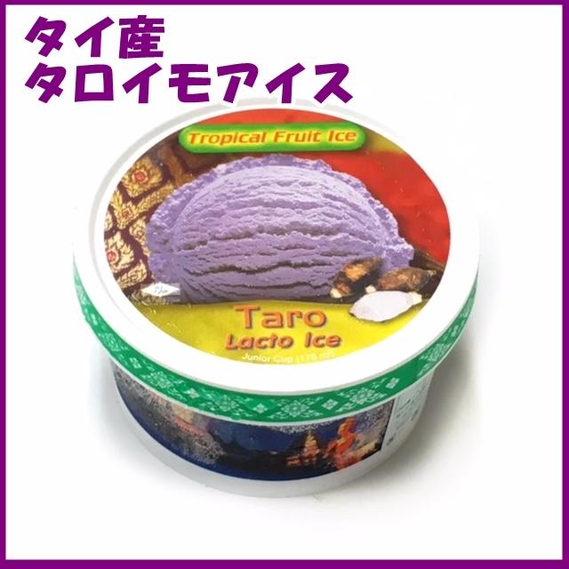タイ産タロイモ(紫芋)アイス(MANGO ICE MILK)【冷凍】