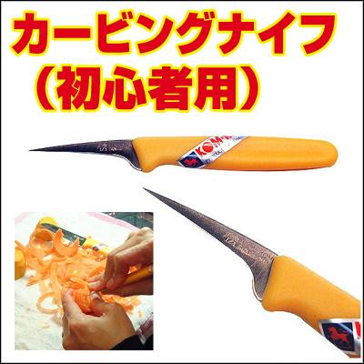 【タイマーケット】フルーツ&ベジタブルカービングナイフ(初心者向)
