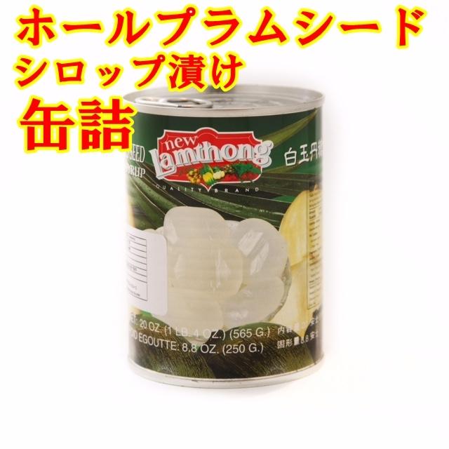 ホールプラムシード缶詰
