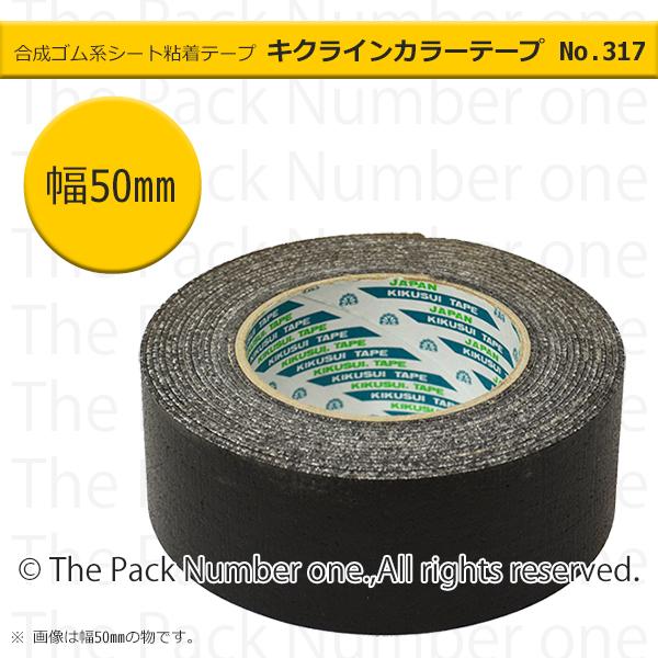キクラインテープNo.317 カラーライン 黒 50