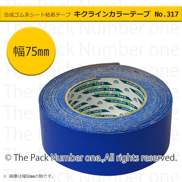 キクラインテープNo.317 カラーライン 青 75