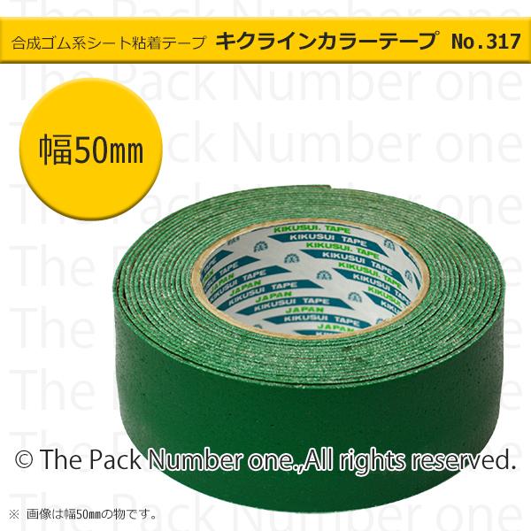 キクラインテープNo.317 カラーライン 緑 50