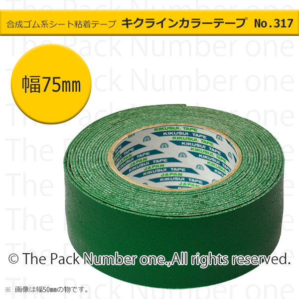 キクラインテープNo.317 カラーライン 緑 75