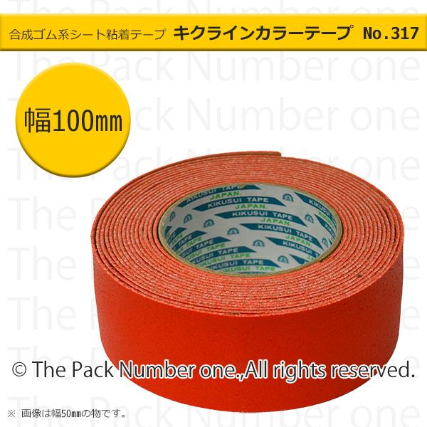 キクラインテープNo.317 カラーライン 赤 100
