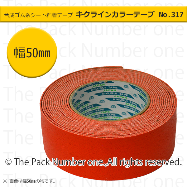 キクラインテープNo.317 カラーライン 赤 50