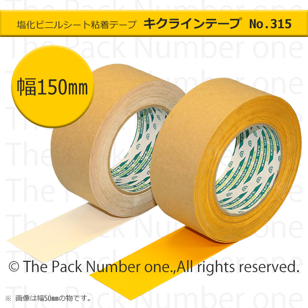 キクライン No.315 幅150mm