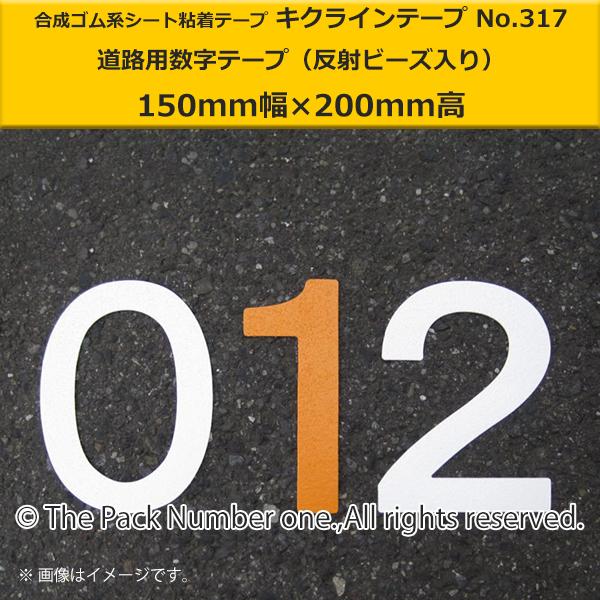 キクライン317数字テープ150-200