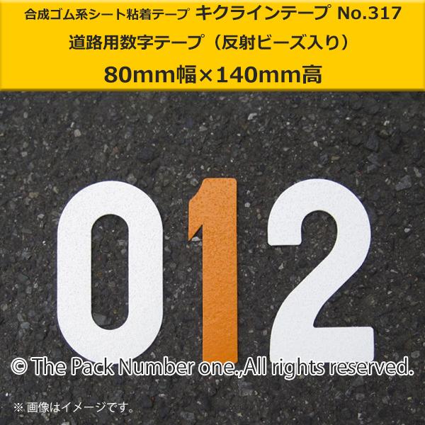 キクライン317数字テープ80-140
