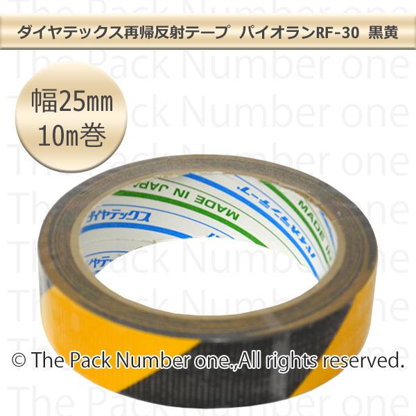 ダイヤテックス再帰反射テープ パイオランRF-30 25mm幅×10m巻 【黒黄】