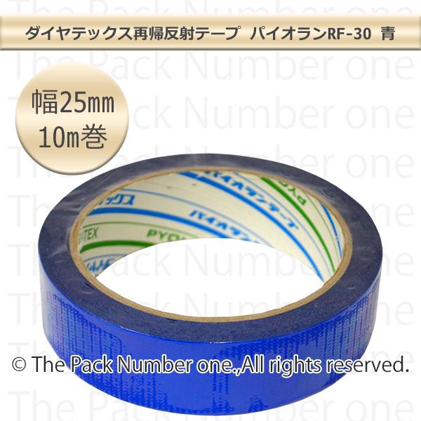 ダイヤテックス再帰反射テープ パイオランRF-30 25mm幅×10m巻 【青】