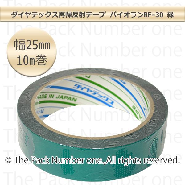ダイヤテックス再帰反射テープ パイオランRF-30 25mm幅×10m巻 【緑】