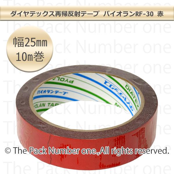 ダイヤテックス再帰反射テープ パイオランRF-30 25mm幅×10m巻 【赤】