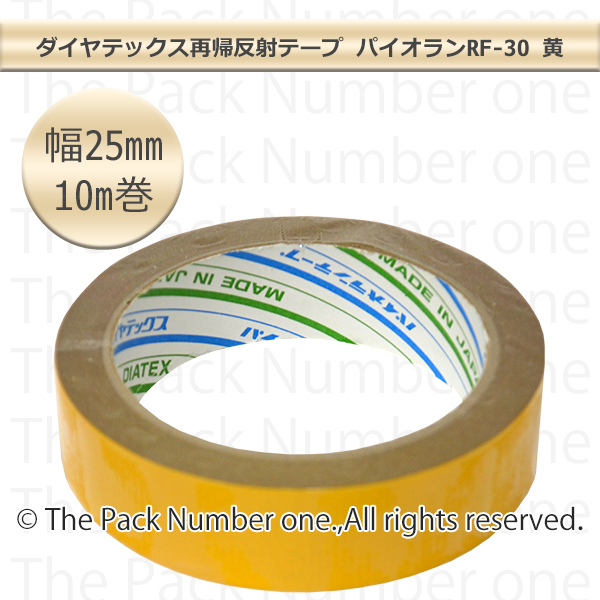 ダイヤテックス再帰反射テープ パイオランRF-30 25mm幅×10m巻 【黄】