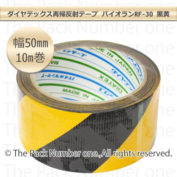 ダイヤテックス再帰反射テープ パイオランRF-30 50mm幅×10m巻 【黒黄】