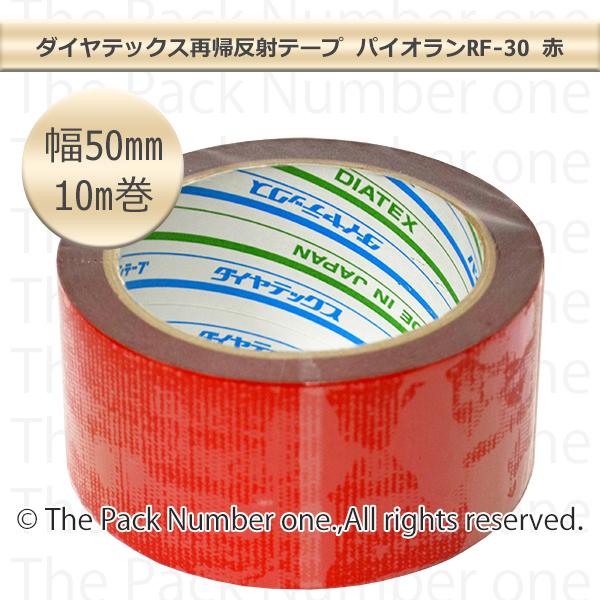 ダイヤテックス再帰反射テープ パイオランRF-30 50mm幅×10m巻 【赤】