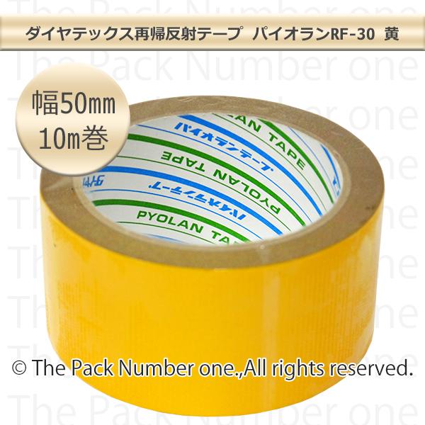 ダイヤテックス再帰反射テープ パイオランRF-30 50mm幅×10m巻 【黄】