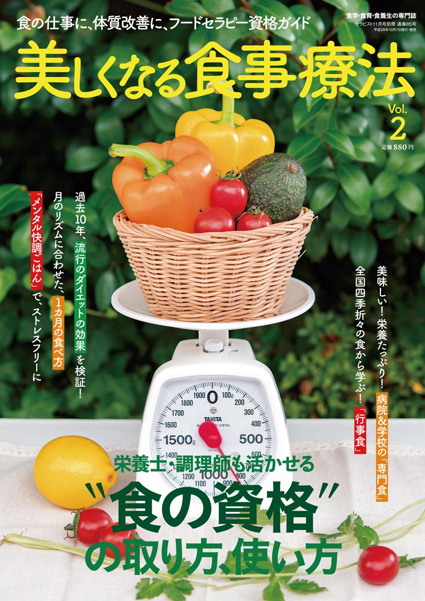 美しくなる食事療法 Vol.2