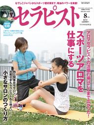 セラピスト2012年 8月号