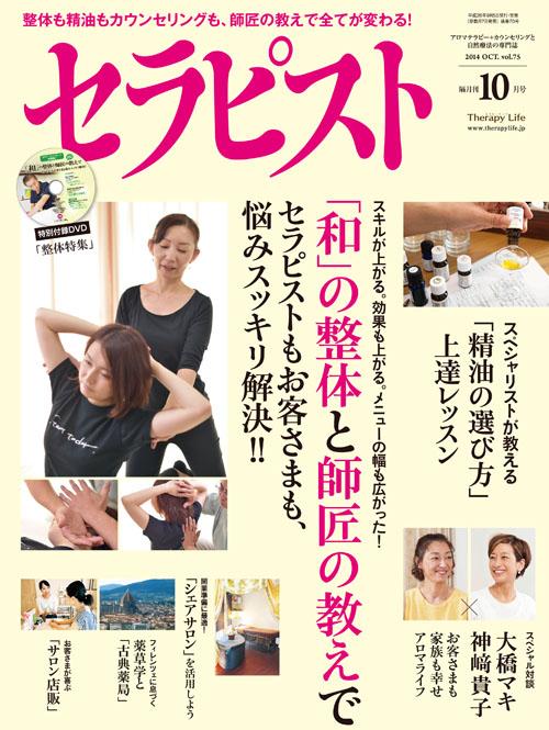 DVD付き セラピスト2014年 10月号