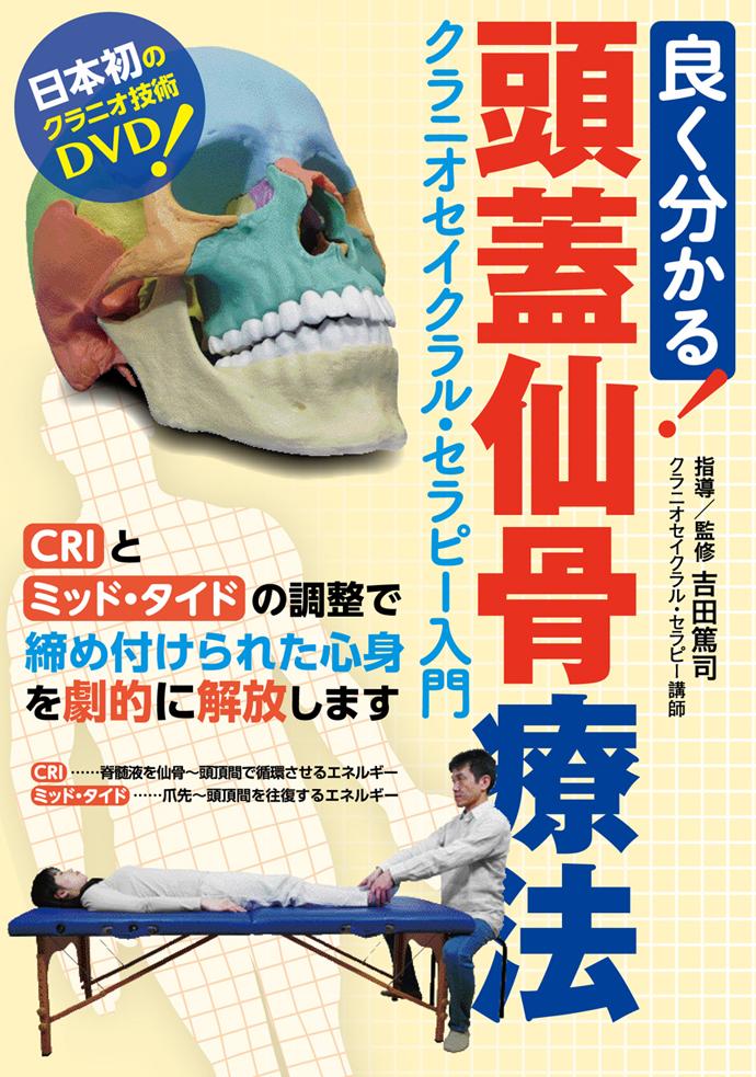 DVD 良く分かる!頭蓋仙骨療法 クラニオセイクラル・セラピー入門