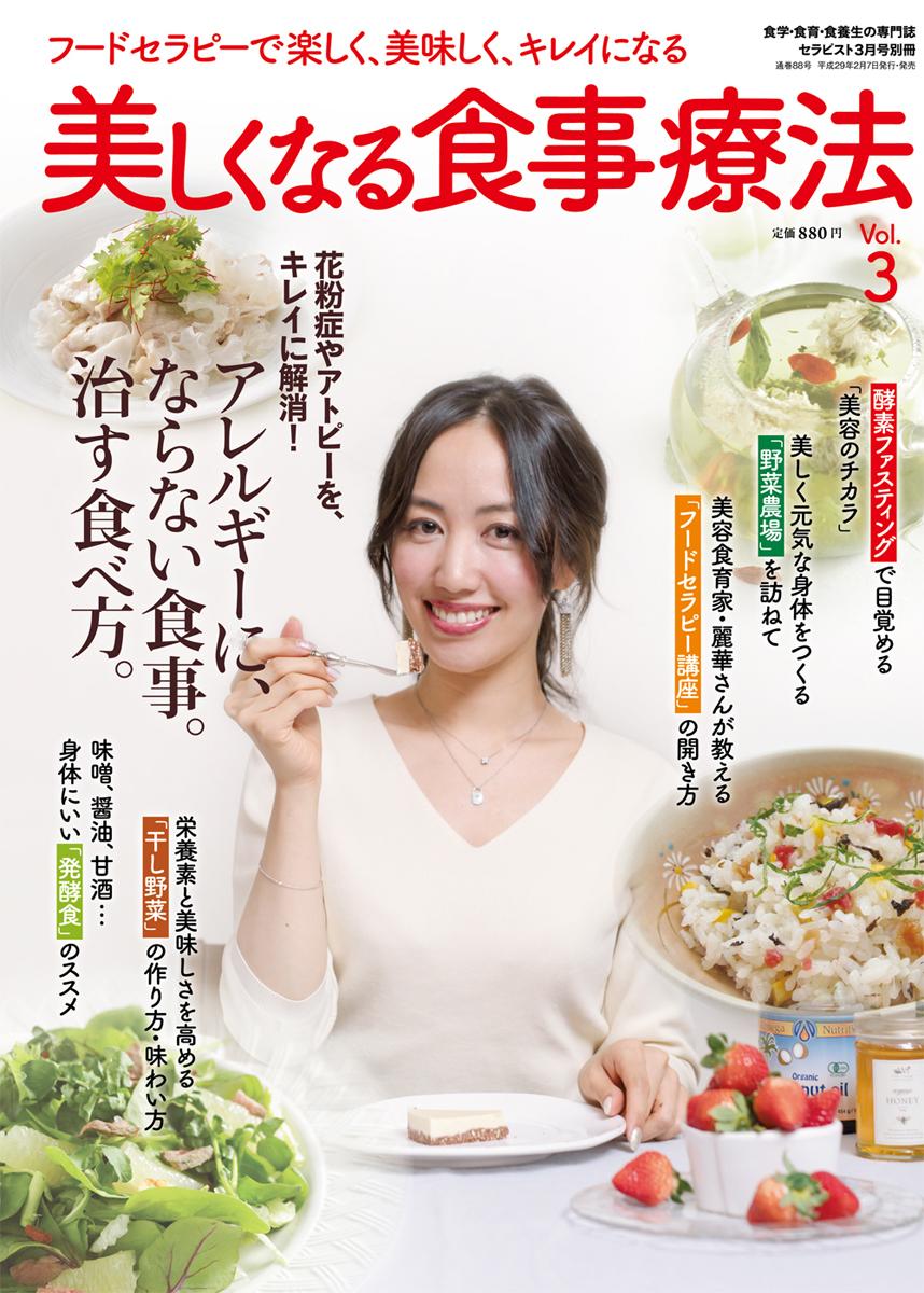美しくなる食事療法 Vol.3