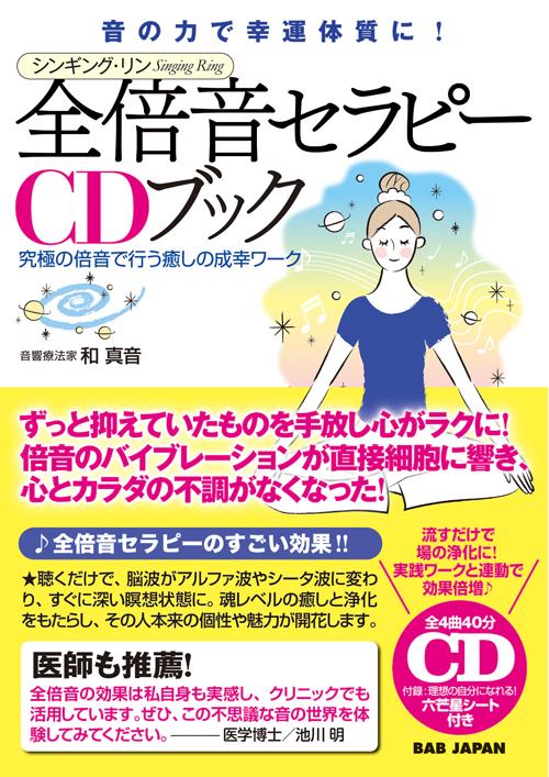 書籍 シンギング・リン 全倍音セラピーCDブック