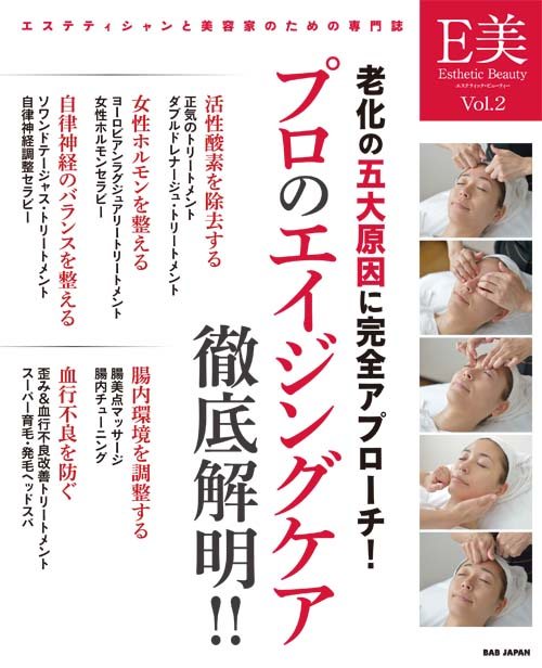 エステティック・ビューティー Vol.2 プロのエイジングケア徹底解明!!