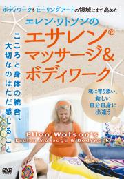DVD エサレン®マッサージ&ボディワーク