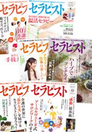 セラピスト 定期購読申込(1年間6冊分)※3月末日までキャンペーン+1冊サービス中!