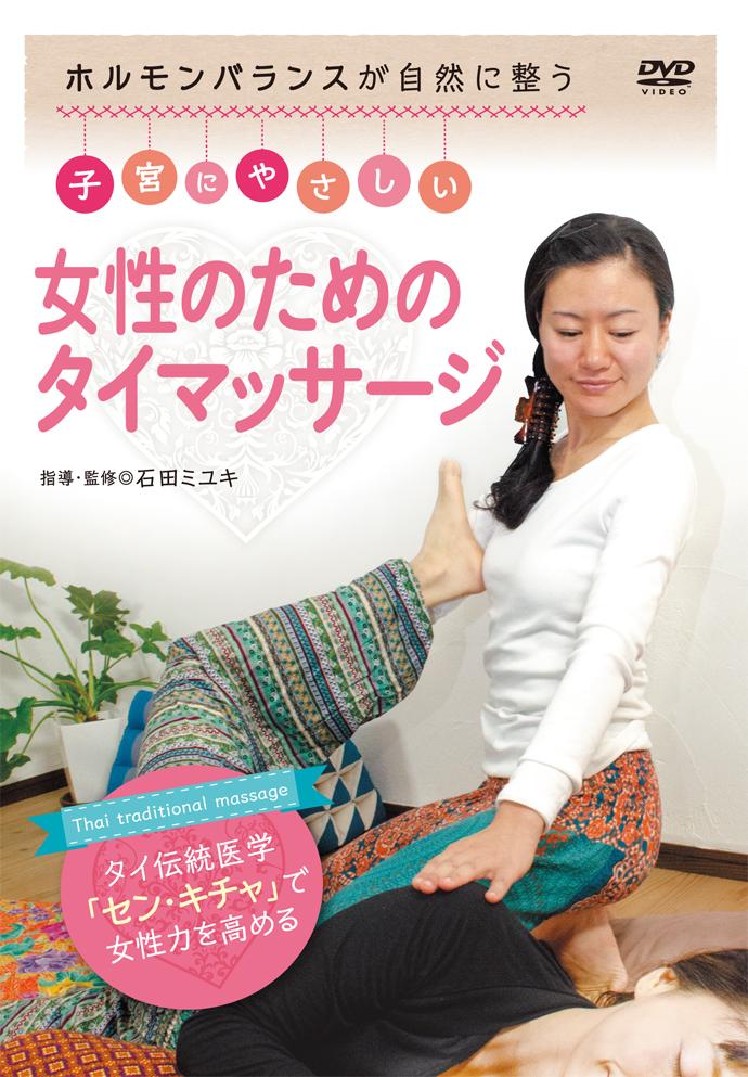 DVD子宮にやさしい女性のためのタイマッサージ