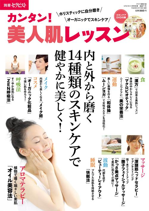 DVD付き『別冊セラピスト』カンタン!美人肌レッスン