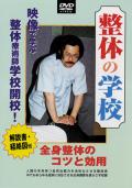 整体の学校シリーズ 第1巻 (DVD)