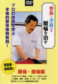 整体の学校シリーズ 第2巻 (DVD)