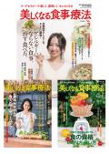 美しくなる食事療法3号セット特別価格 (VOL.1.2.3セット)