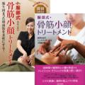 服部式骨筋小顔トリートメント 通販サイト限定 書籍+DVD 特別価格セット