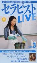 セラピストLIVE シリーズ スローライフの提案 ハンドメイドソープ実演講座」 (DVD)