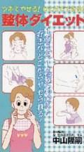 整体ダイエット (DVD)