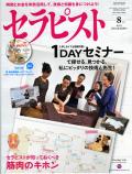 セラピスト2013年 8月号 特別付録DVD付