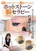 DVD ホットストーン腸(バウエル)セラピー