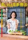 セラピスト別冊 「美しくなる食事療法」